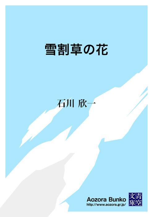 雪割草の花-電子書籍-拡大画像