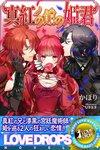 真紅の館の姫君-電子書籍