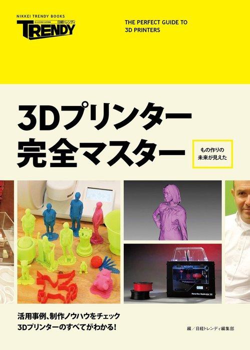 3Dプリンター完全マスター拡大写真