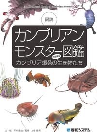 カンブリアンモンスター図鑑 カンブリア爆発の不思議な生き物たち-電子書籍