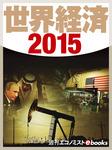 世界経済2015-電子書籍