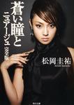 蒼い瞳とニュアージュ 完全版-電子書籍