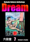 Dream 夢(7) Rokuda Noboru Anthology-電子書籍