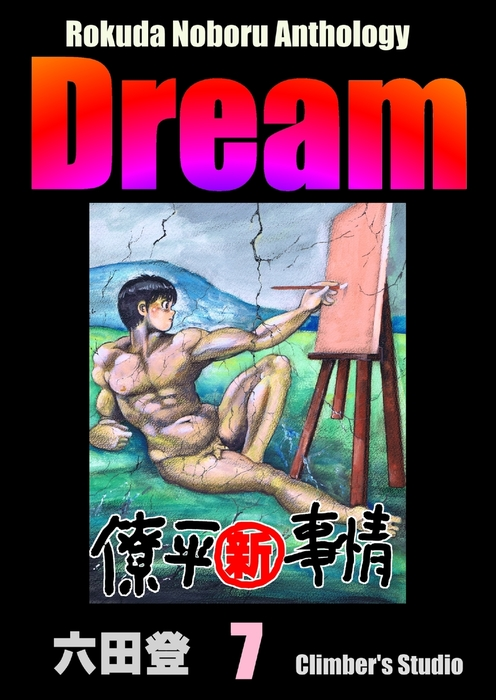 Dream 夢(7) Rokuda Noboru Anthology拡大写真