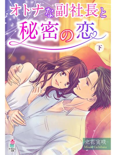 オトナな副社長と秘密の恋 (下)-電子書籍