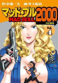 マッド★ブル2000 4-電子書籍