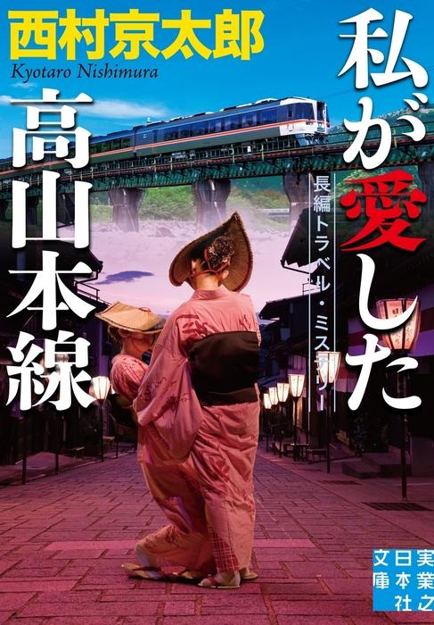 私が愛した高山本線-電子書籍-拡大画像