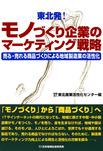 東北発!モノづくり企業のマーケティング戦略 : 売る・売れる商品づくりによる地域製造業の活性化-電子書籍