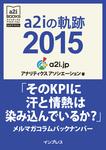 a2iの軌跡2015「そのKPIに汗と情熱は染み込んでいるか?」メルマガコラムバックナンバー-電子書籍