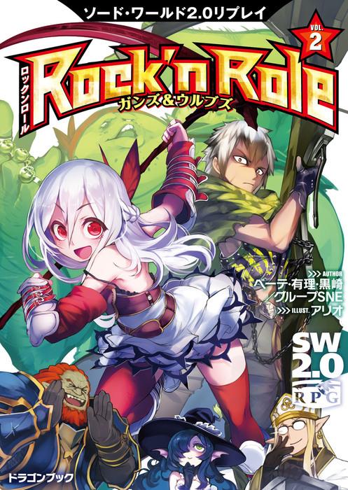 ソード・ワールド2.0リプレイ Rock 'n Role 2 ガンズ&ウルブズ拡大写真