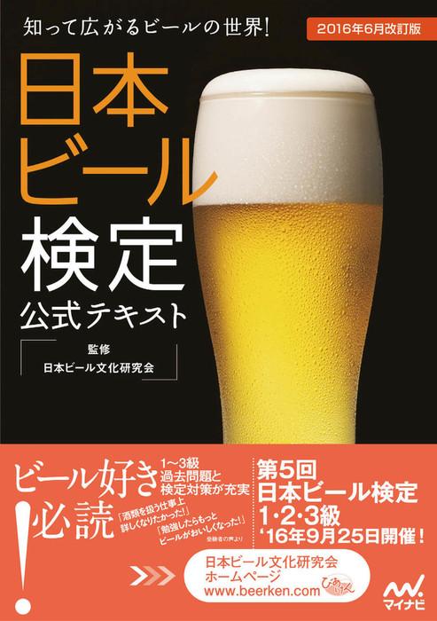 日本ビール検定公式テキスト 2016年6月改訂版拡大写真