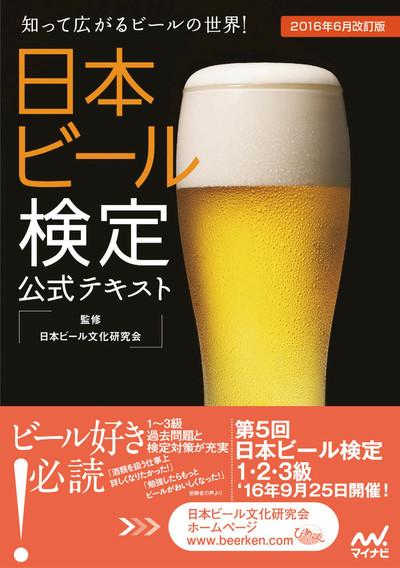 日本ビール検定公式テキスト 2016年6月改訂版-電子書籍