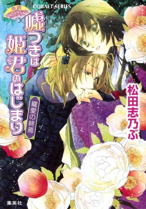 平安ロマンティック・ミステリー 嘘つきは姫君のはじまり 寵愛の終焉-電子書籍-拡大画像