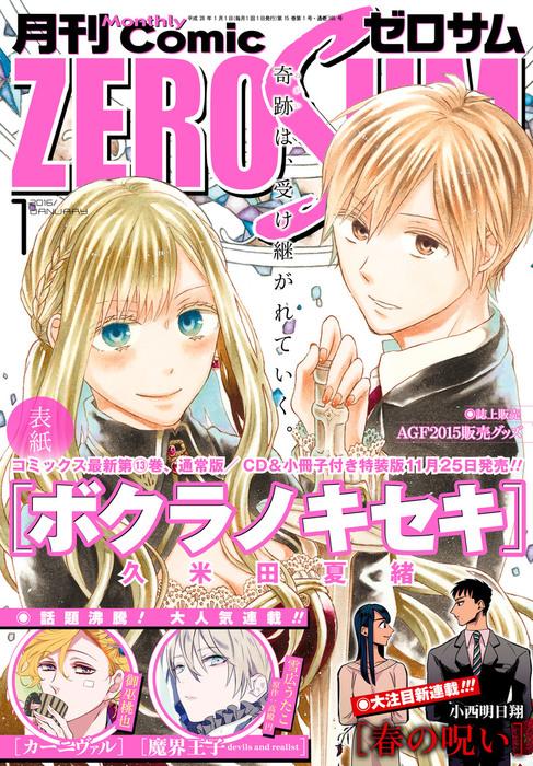 Comic ZERO-SUM (コミック ゼロサム) 2016年1月号[雑誌]拡大写真