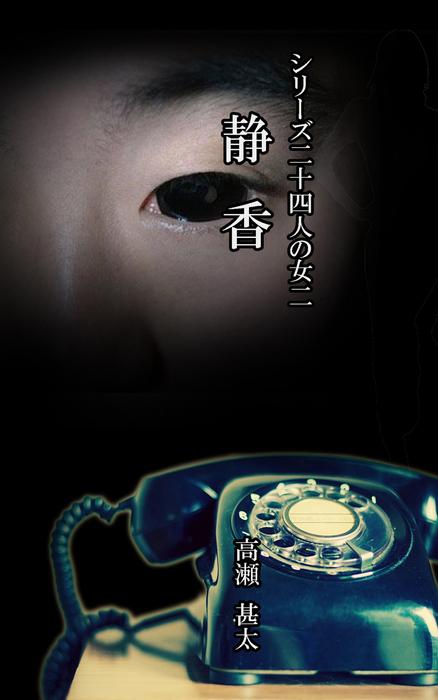 シリーズ二十四人の女 二 静香-電子書籍-拡大画像