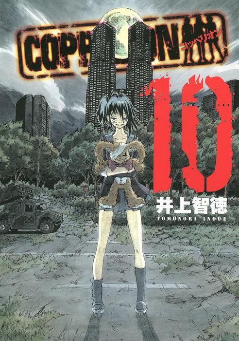 COPPELION 10-電子書籍-拡大画像