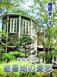 華族探偵1 避暑地の憂愁-電子書籍