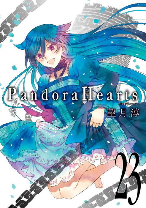 PandoraHearts 23巻拡大写真