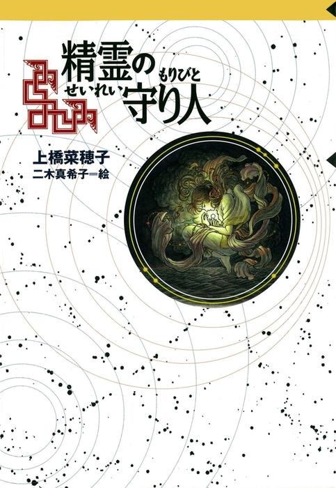 守り人シリーズ電子版 1.精霊の守り人拡大写真