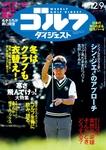 週刊ゴルフダイジェスト 2014/12/9号-電子書籍
