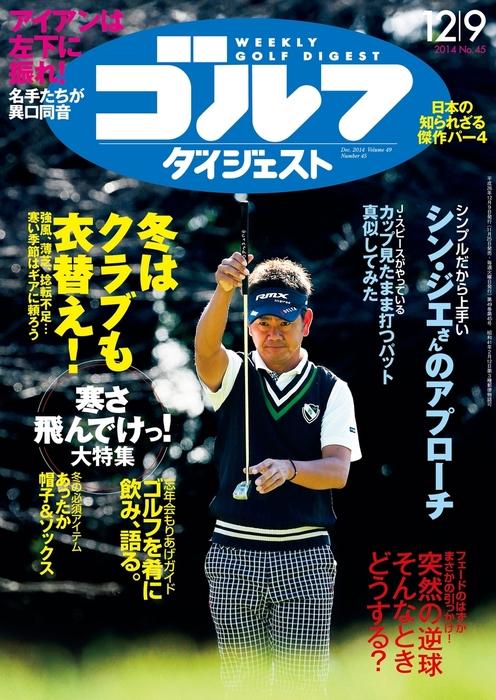 週刊ゴルフダイジェスト 2014/12/9号拡大写真