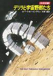デリラと宇宙野郎たち 未来史1-電子書籍