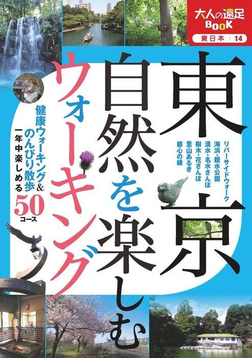 東京 自然を楽しむウォーキング-電子書籍-拡大画像