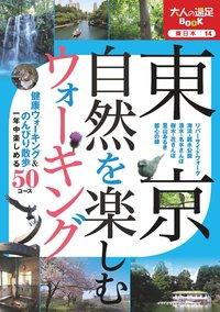東京 自然を楽しむウォーキング-電子書籍
