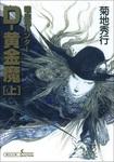 吸血鬼ハンター25 D―黄金魔[上]-電子書籍