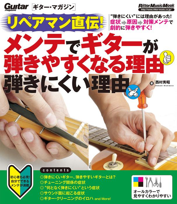 ギター・マガジン リペアマン直伝! メンテでギターが弾きやすくなる理由 弾きにくい理由-電子書籍-拡大画像
