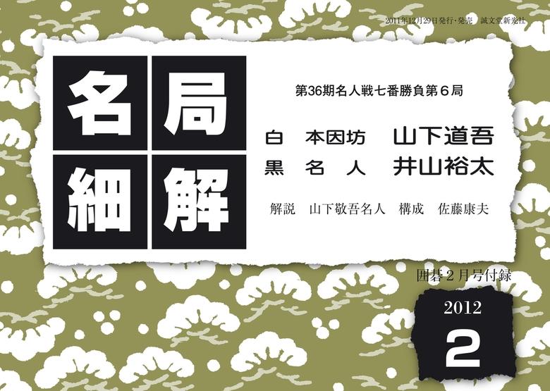 名局細解 2012年2月号拡大写真