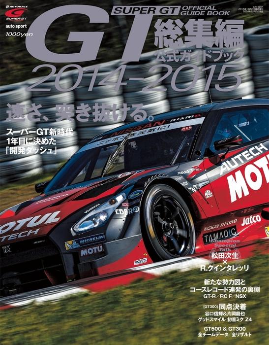 スーパーGT 公式ガイドブック 2014-2015 総集編-電子書籍-拡大画像
