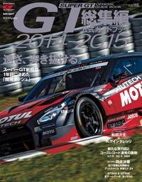 スーパーGT 公式ガイドブック 2014-2015 総集編