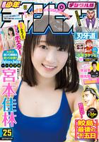 週刊少年チャンピオン2017年25号