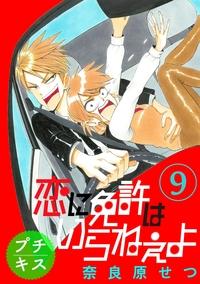恋に免許はいらねぇよ プチキス(9) Speed.9