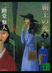 覇王の死(下)-電子書籍