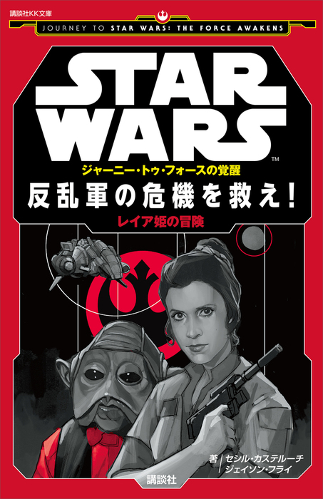 STAR WARS ジャーニー・トゥ・フォースの覚醒 反乱軍の危機を救え! レイア姫の冒険-電子書籍-拡大画像