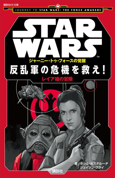 STAR WARS ジャーニー・トゥ・フォースの覚醒 反乱軍の危機を救え! レイア姫の冒険-電子書籍