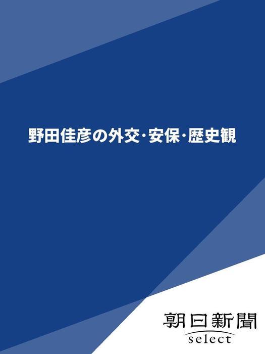 野田佳彦の外交・安保・歴史観-電子書籍-拡大画像