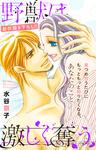 Love Silky 野獣は激しく奪う story25-電子書籍