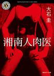 湘南人肉医-電子書籍