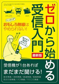 ゼロから始める受信入門-電子書籍