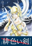 緋色い剣 5巻-電子書籍