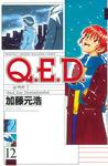 Q.E.D.―証明終了―(12)-電子書籍
