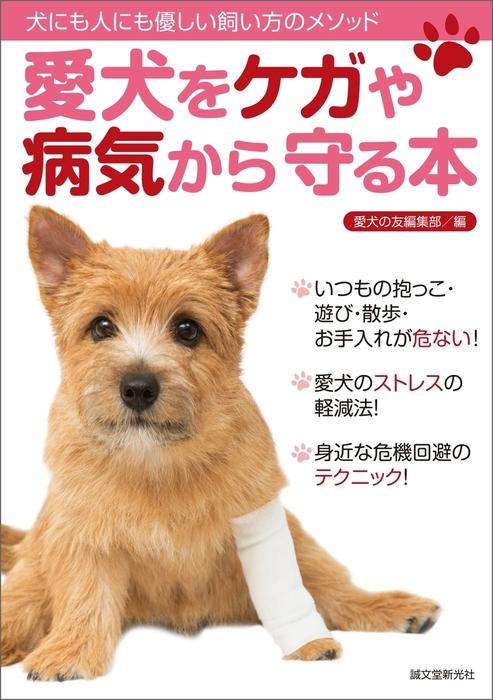 愛犬をケガや病気から守る本-電子書籍-拡大画像
