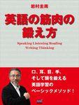 英語の筋肉の鍛え方-電子書籍