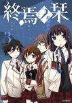 終焉ノ栞 3-電子書籍