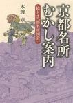 京都名所むかし案内 絵とき「都名所図会」-電子書籍