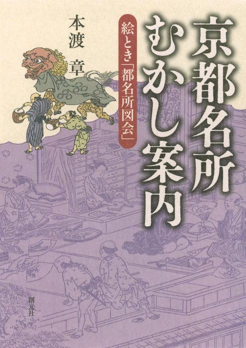 京都名所むかし案内 絵とき「都名所図会」拡大写真