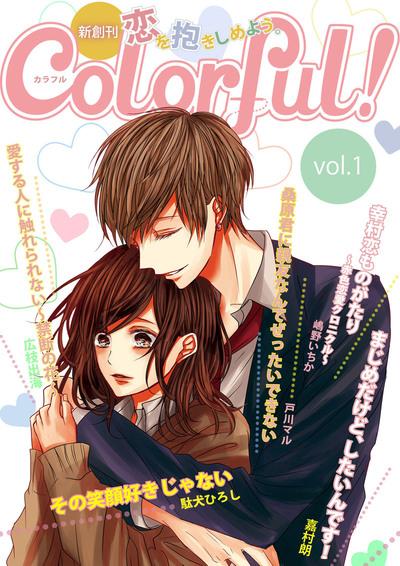 Colorful! vol.1-電子書籍